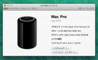Apple Mac Pro  3.7GHz クアッドコア Late 2013